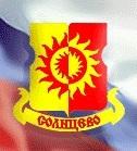 герб Солнцево